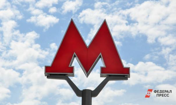 Правительство области обещает теперь провести консервацию метро в 2019-2020 годы