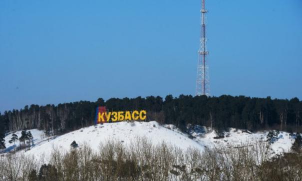 Рудничный бор с Кузбассом на горе давно стали визитной карточкой областной столицы