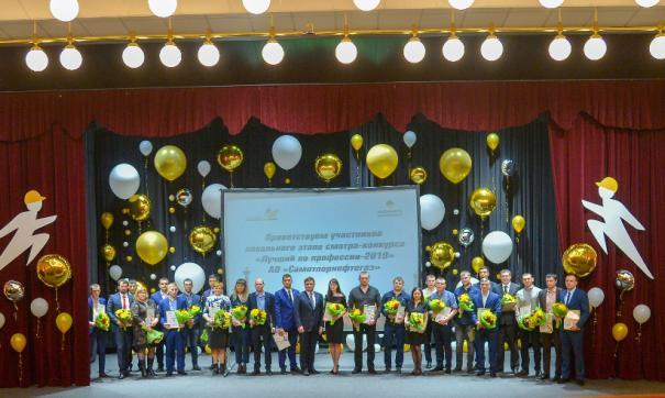В АО «Самотлорнефтегаз» прошел конкурс профессионального мастерства