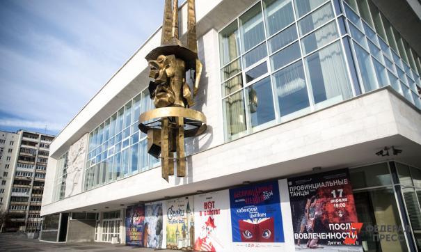 Театр в Екатеринбурге