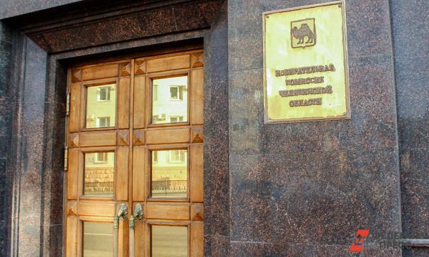 Депутаты согласовали назначение выборов губернатора Челябинской области