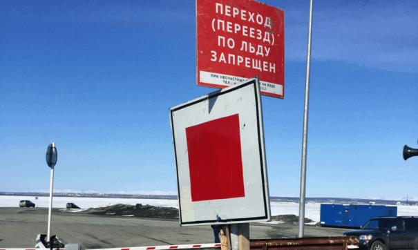 Выход и выезд на непрочный лед является нарушением административного законодательства.
