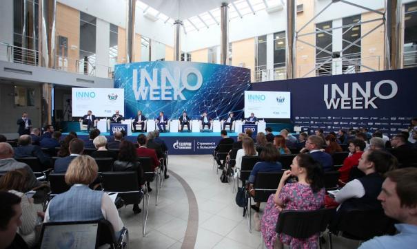 В эти дни в Тюменском технопарке работает III инновационного форума InnoWeek-2019