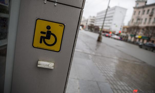 Инвалидность есть у 6,9 % российского населения