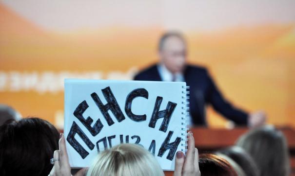 В России будут выплачивать пенсии по старым возрастным критериям