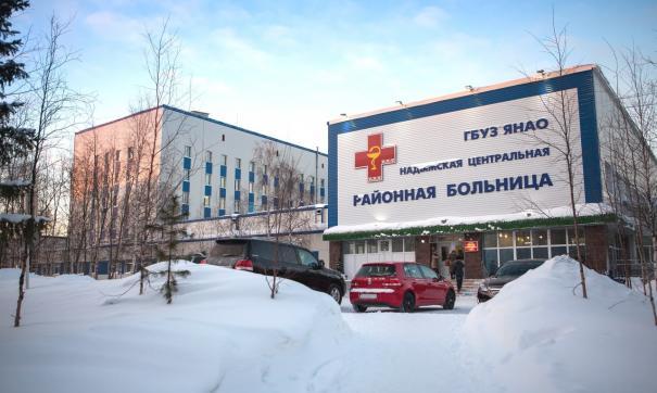 Надымская районная больница
