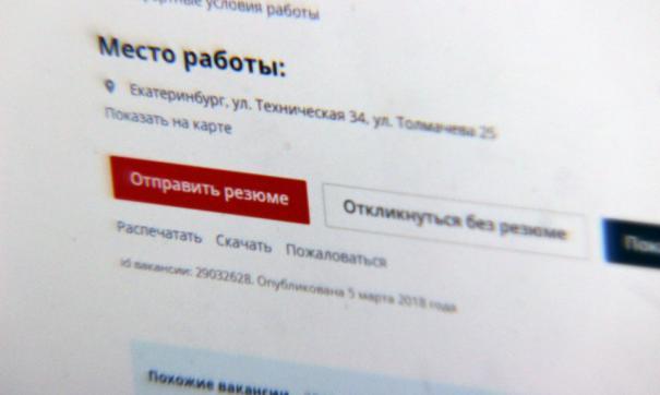 Названы самые необычные вакансии в Петербурге