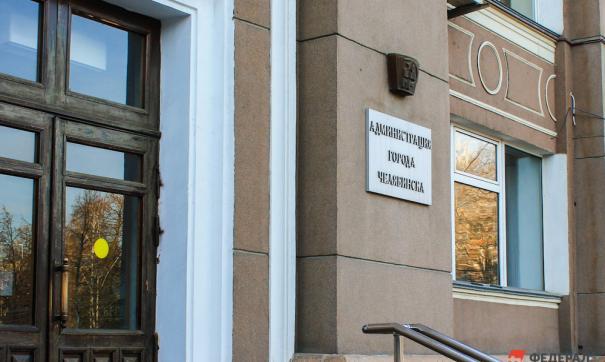 С ходатайством заочно выступила и администрация Челябинска