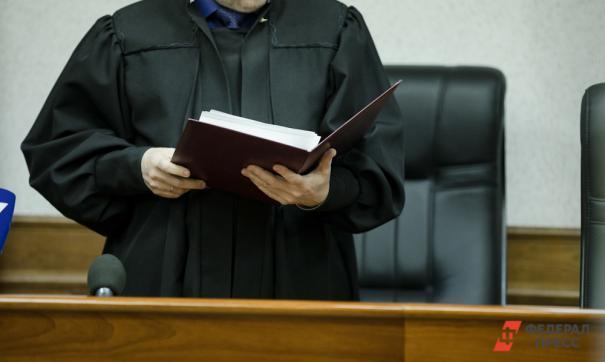 Судья оглашает приговор