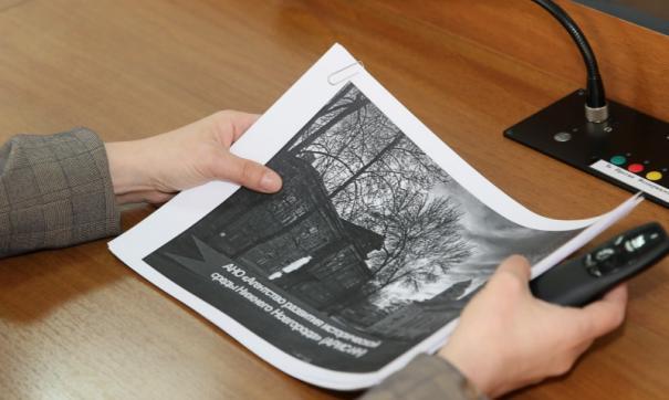 Депутатам рассказали о новом механизме привлечения инвесторов к реставрации домов-памятников