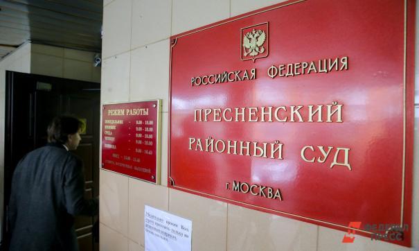 Пресненский суд