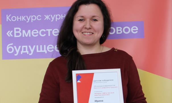 Конкурс проходил среди журналистов и блогеров Сибири (на фото победитель в номинации «Интернет-СМИ» завоевала Ирина Овдина)