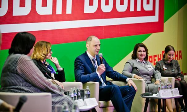 Форум в регионе проходит впервые
