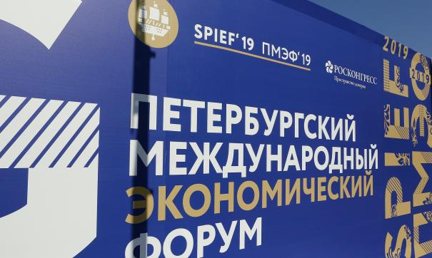 В Санкт-Петербурге прошел экономический форум