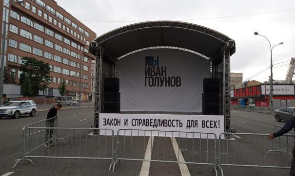 В Москве началась подготовка к митингу в поддержку Голунова
