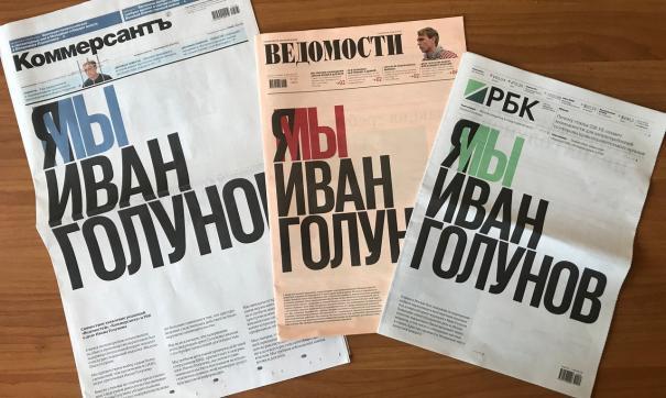 Союз журналистов пригласил Голунова на митинг в его поддержку