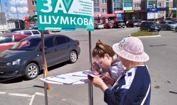Начался сбор подписей за Вадима Шумкова