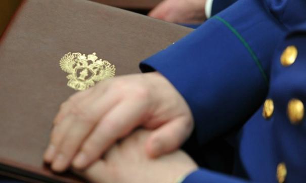 Андрей Назаров назначен прокурором Курганской области на 5-летний срок