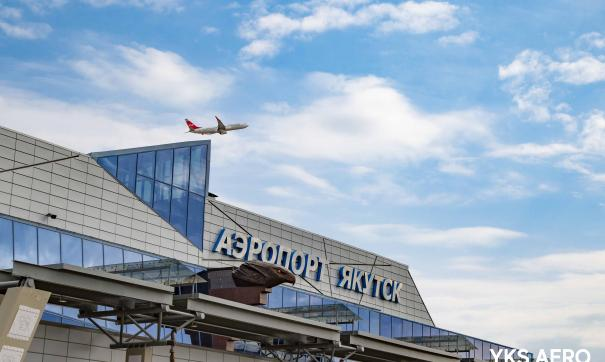 Аэропорт «Якутск» признали лучшим во всем СНГ