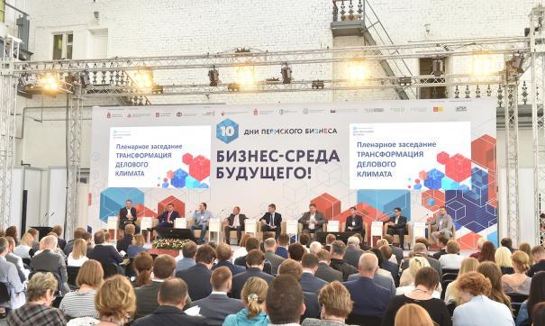 В первый день работы форума «Дни пермского бизнеса» обсудили вопрос взаимодействия бизнесменов с властями региона
