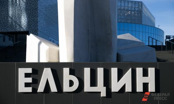 Памятник Ельцину