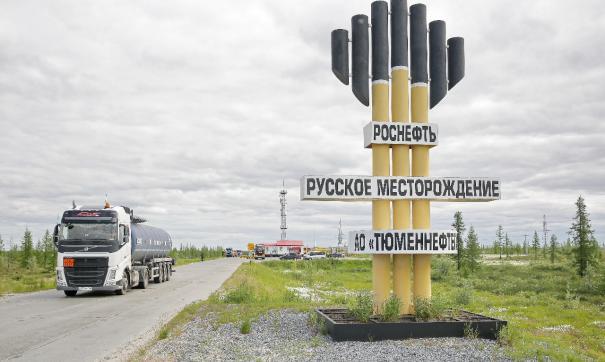«Тюменнефтегаз» на 8 % увеличил запасы Русского месторождения по российской классификации