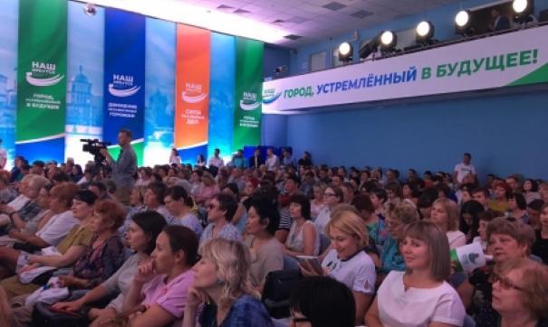 Общественники и эксперты движения «Наш Иркутск» провели первый форум