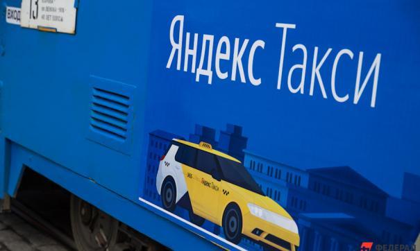 «Яндекс.Такси» подала в ФАС ходатайство о выкупе активов группы «Везет»