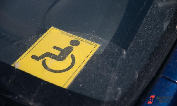 Закон о праве на бесплатную парковку для людей с особенностями здоровья принят в третьем чтении Госдумы