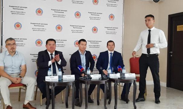 В Калмыкии запущен региональный конкурс управленцев