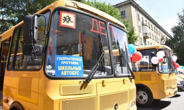 Школьные автобусы выйдут на маршрут уже к началу учебного года