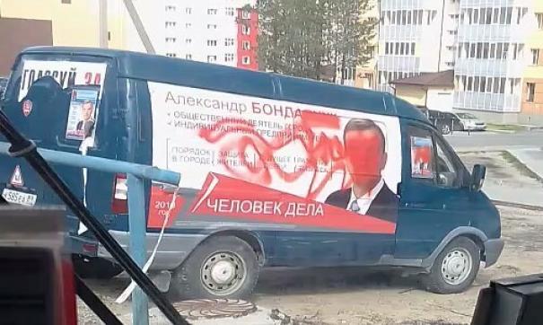 Ранее «газель» с агитацией Бондарчука уже оказывалась в центре скандала