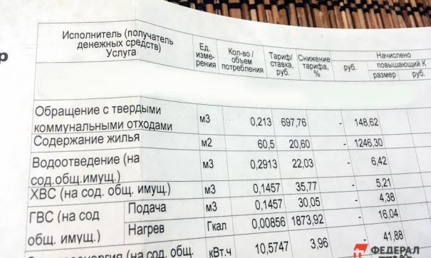Долг тюменцев за коммунальные ресурсы приблизился к двум миллиардам