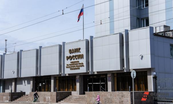 Центральный банк планирует вернуть 965 млрд рублей