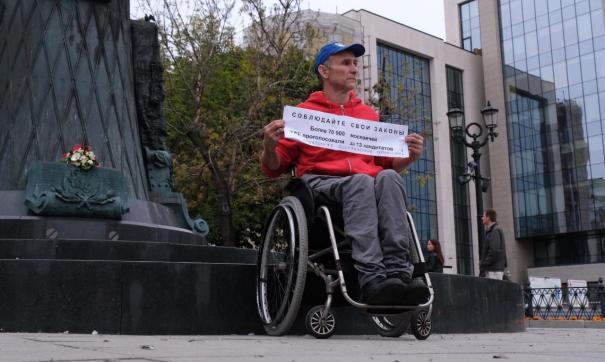 На одиночные пикеты в Москве оппозиция выставила инвалидов