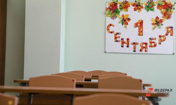 «Единая Россия» поможет школам подготовиться к началу учебного года