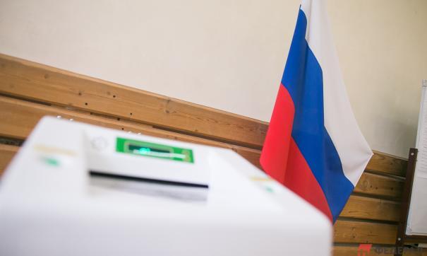Дополнительные выборы в парламент Кемеровской области пройдут 8 сентября
