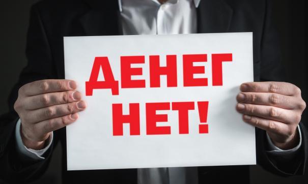 В Красноярском крае людей оставшихся без зарплаты – свыше тысячи человек