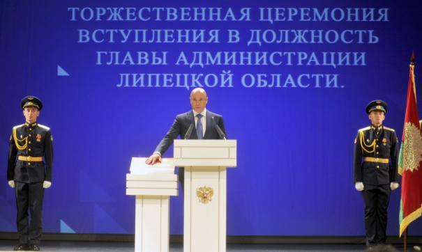 Сегодня в Липецкой области состоялась инаугурация избранного губернатора