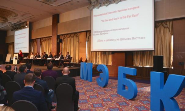 Во Владивостоке прошел Международный экономический бизнес-конгресс