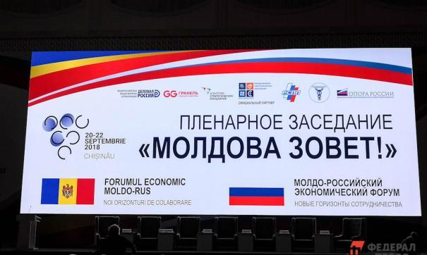 В Кишиневе стартовал II Молдо-российский экономический форум
