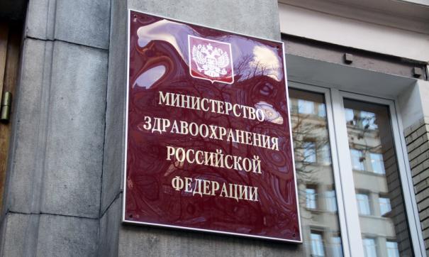 Минздрав разработал порядок получения незарегистрированных лекарств в России