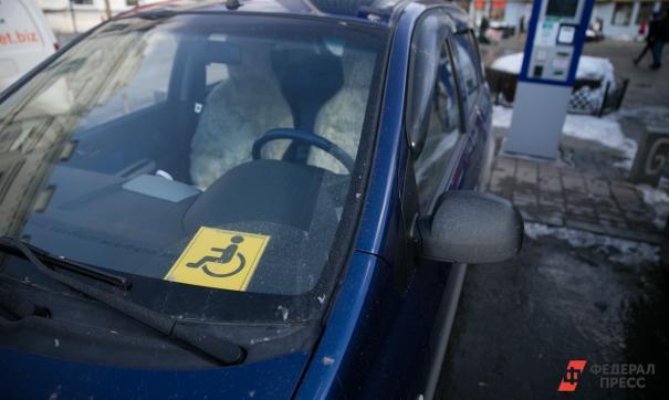 Минтруд ограничит бесплатную парковку для инвалидов III группы
