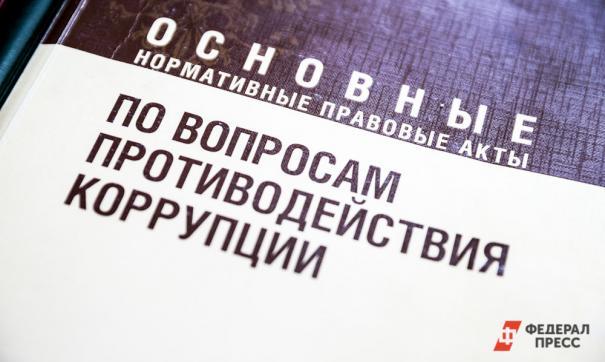 В России разработают ГОСТ по антикоррупционным мерам