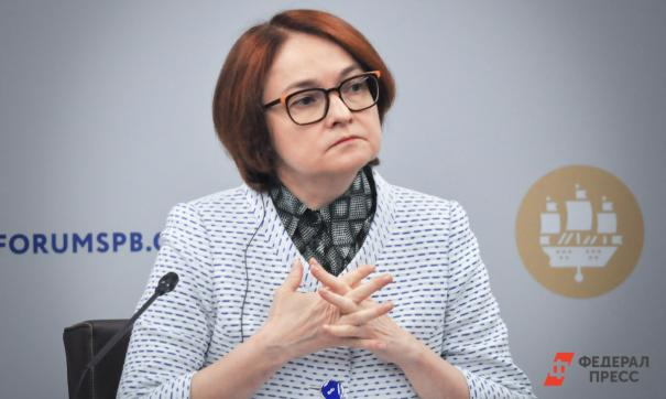 Набиуллина осталась недовольна динамикой реальных доходов россиян