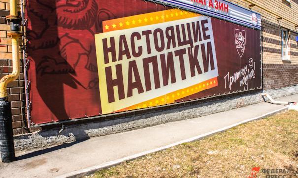 Роспотребнадзор поддержал новый запрет на продажу алкоголя