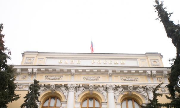 ЦБ задумал лишить россиян дополнительных доходов
