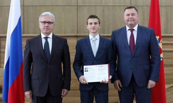 Губернатор вручил именные стипендии