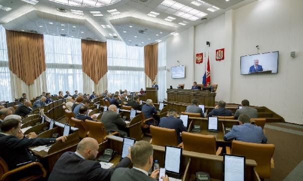 Законодательное собрание Красноярского края