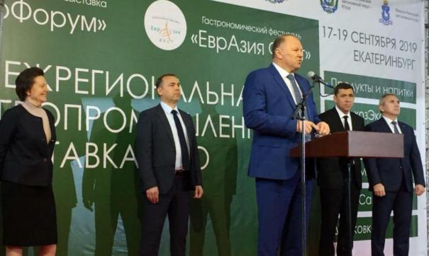 На IX Межрегиональной агропромышленной выставки в Екатеринбурге Тюменская область представила 35 сельхозпроизводителей